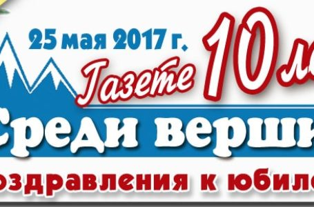 Газете «Среди Вершин» 10 лет!