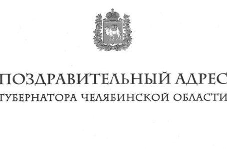 Поздравление газеты «Среди Вершин» от Губернатора Дубровского