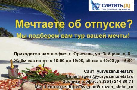 Лучший подарок в любой праздник — в Слетать.ру