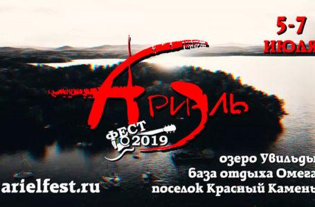 На Южном Урале состоится первый «Ариэль-Фест 2019»