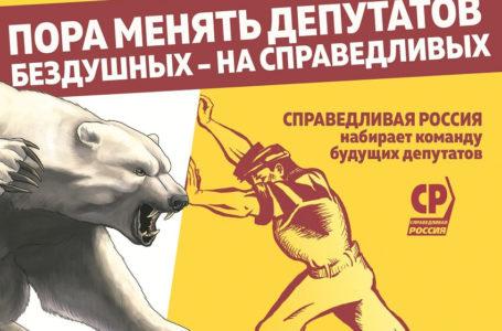 «Справедливая Россия» набирает команду будущих депутатов