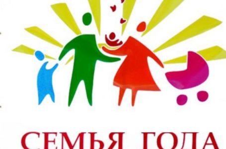 Внимание конкурс — «Семья года» 2020