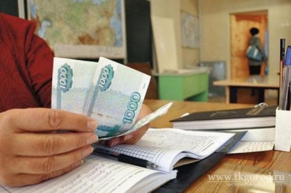 В Юрюзани выявлен факт незаконных школьных поборов