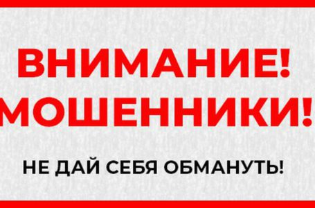 Житель Усть-Катава стал жертвой мошенников