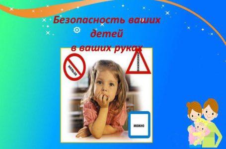 Сотрудники полиции Усть-Катава обеспокоены участившимися несчастными случаями с несовершеннолетними