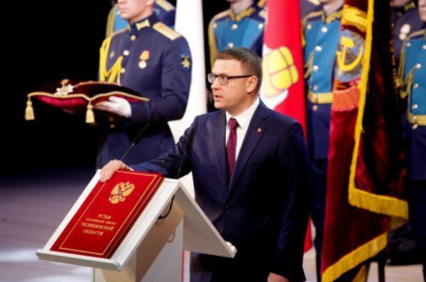 Изменится Устав Челябинской области