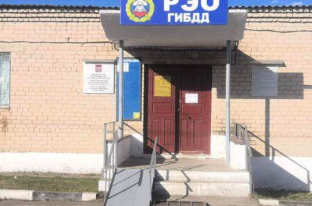 РЭО ГИБДД ОМВД по Усть-Катавскому городскому округу информирует