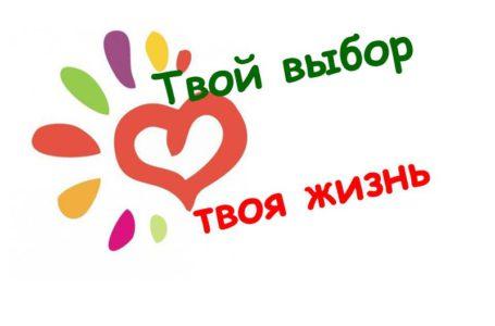 В Усть-Катаве будет проходить оперативно- профилактическое мероприятие «Твой выбор»