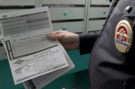 В Усть-Катаве подвели итоги профилактического мероприятия «Ваш участковый»