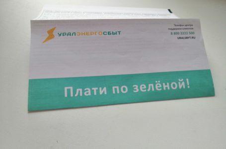 Две организации Катав-Ивановского района вошли в рейтинг неплательщиков за электричество