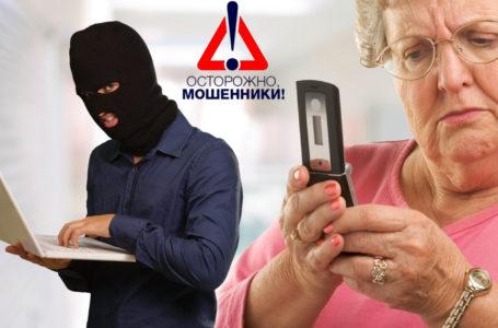 Усть-Катавскими полицейскими снова зарегистрирован факт мошенничества