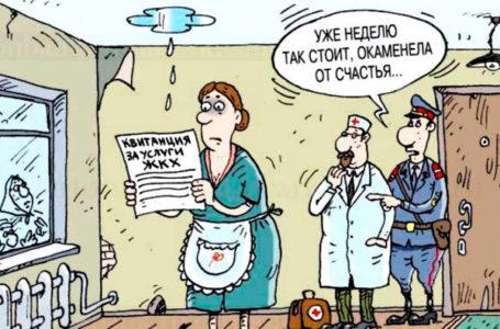 Госдума предложила компенсировать россиянам расходы на ЖКХ