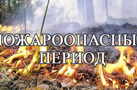 Полиция Усть-Катава предупреждает о пожароопасном периоде!