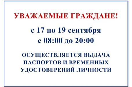 В Усть-Катаве паспорт можно будет получить в дни выборов 17,18 и 19 сентября