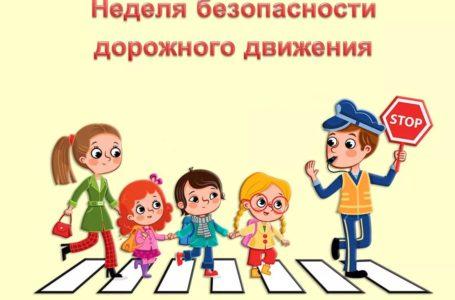 На территории Усть-Катавского городского округа стартовала «Неделя безопасности»