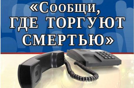 В Усть-Катаве стартует второй этап Общероссийской акции «Сообщи, где торгуют смертью»
